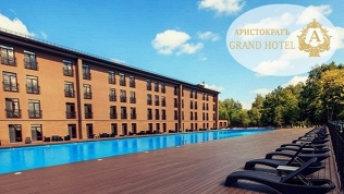 Hotel & Spa Aristokrat