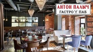 Гастропаб «Антон Палыч»