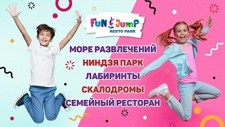 День впарке Fun Jump