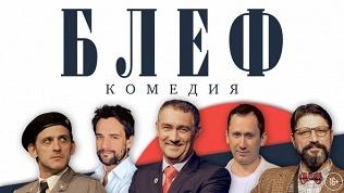 Премьера комедии «Блеф»