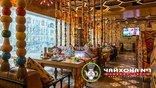 Ресторан «Чайхона №1»