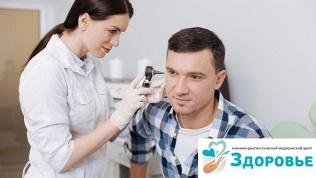 Обследование улор-врача