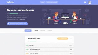 Языковые онлайн-курсы