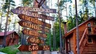 Деревня «Кургала»