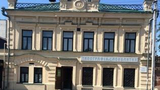 Гостиница «Народный дом»