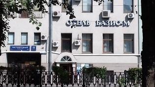 Отель «Базис-М»
