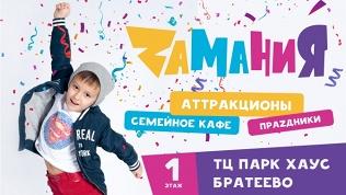День впарке «Zамания»