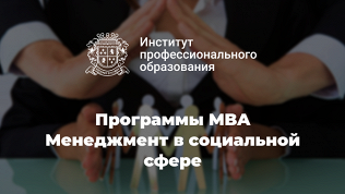 Программы MBA иMBA Mini