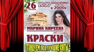 Билет наконцерт