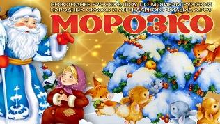 Новогоднее шоу «Морозко»