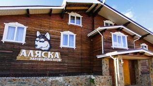 Загородный клуб «Аляска»