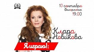 Концерт Клары Новиковой