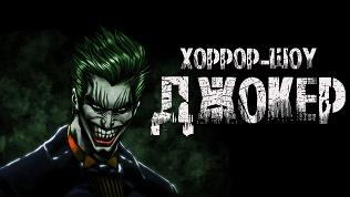 Участие в квесте «Джокер»