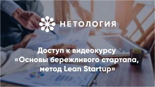 Курс поосновам стартапа