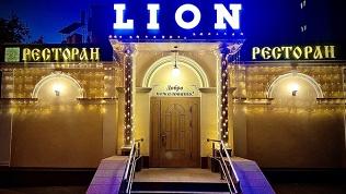 Ресторан Lion