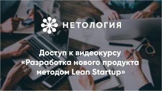 Курс поLean Startup