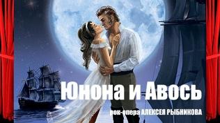 Опера «Юнона иАвось»