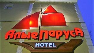 Отель «Алые паруса»