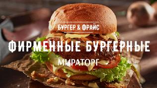 Сеть «Бургер &Фрайс»