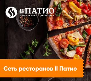 Сеть ресторанов Il Патио