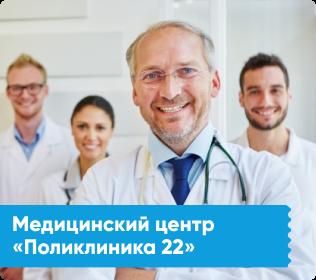 Медцентр «Поликлиника22»