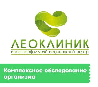 Центр «Леоклиник»