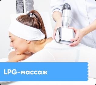 LPG-массаж
