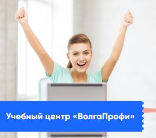 Центр «ВолгаПрофи»