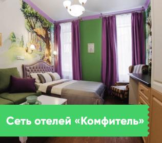 Сеть отелей «Комфитель»