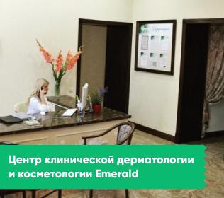 Центр Emerald