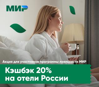 Кэшбэк 20% на отели