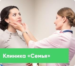 Клиника «Семья»