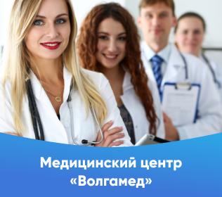 Медцентр «Волгамед»