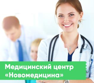Центр «Новомедицина»