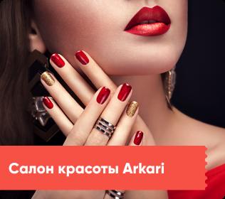 Салон красоты Arkari