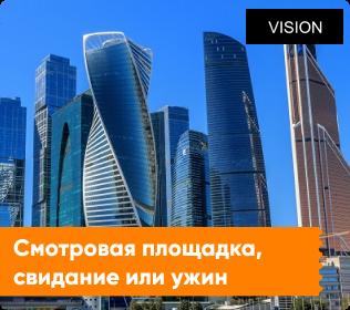 Компания Vision