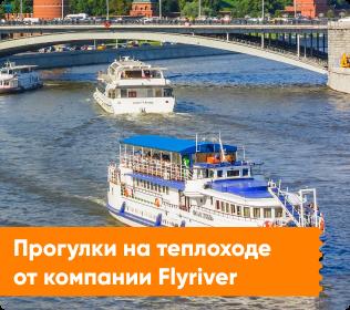 Компания Flyriver