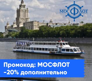Компания «МосФлот»