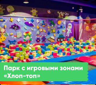 Семейный парк «Хлоп-топ»