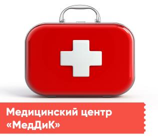 Медцентр «МедДиК»