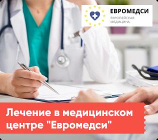 Медцентр «Евромедси»