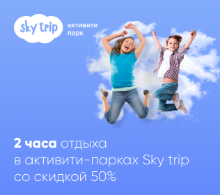 Sky Trip