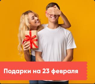 Подарки к23февраля