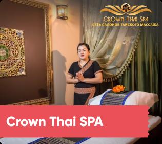 SPA-салон Crown Thai SPA