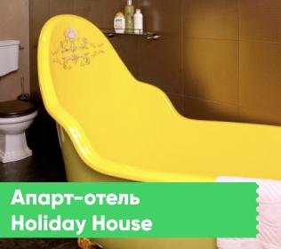Апартаменты Holiday House