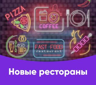 Регионы новые рестораны