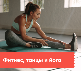 Фитнес, танцы, йога