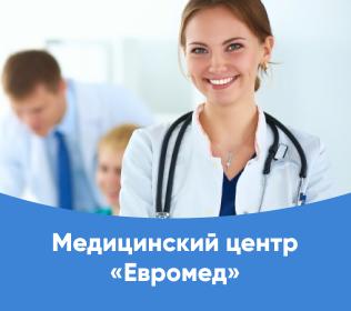 Медцентр «Евромед»