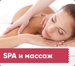 SPA и массаж в Москве