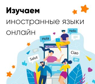 Иностранные языки онлайн